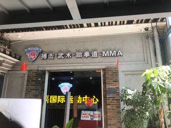 森磊跆拳道(万象城店)