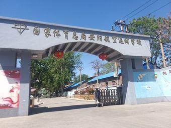 国家体育总局安阳航空运动学校