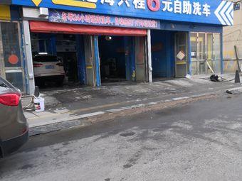 冠海兴程6元自助洗车