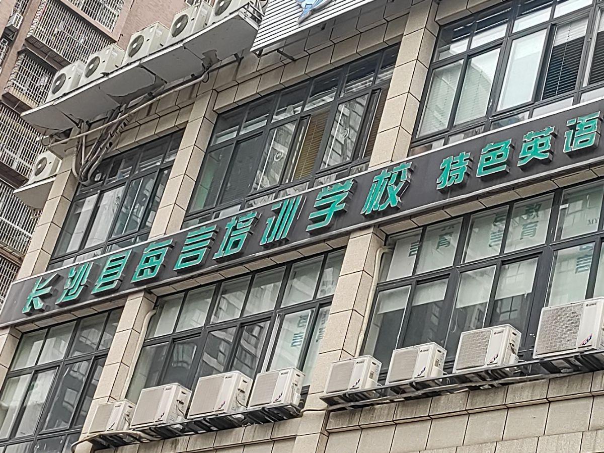 长沙县每言培训学校