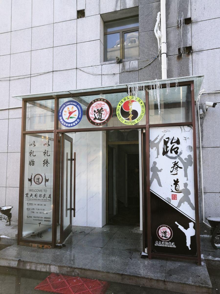 震天国际武道(锡林浩特市跆拳道协会)