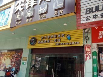 尖峰网咖(东岗店)