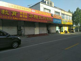 华阳艺术学校