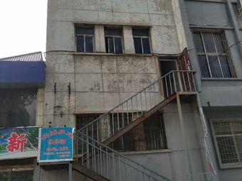 长城乒乓球俱乐部