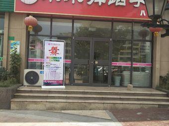 未来舞蹈学校(胶州路店)