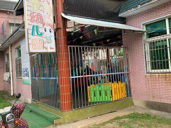 小神童幼儿园