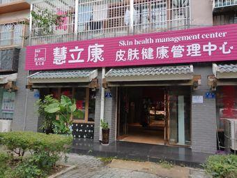 慧立康皮肤健康管理中心