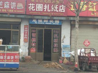 花圈扎纸店