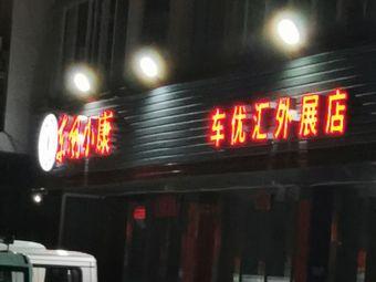 东风小康车优汇外展店