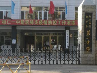 桓仁满族自治县第一高级中学