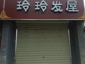 玲玲发屋(长陵路店)