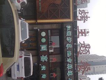 四喜烧烤主题餐厅KTV