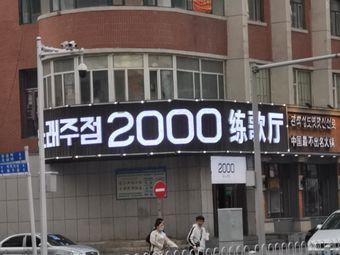 水仙花练歌厅(2000练歌厅2分店)