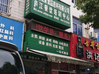 庐江餐饮培训中心