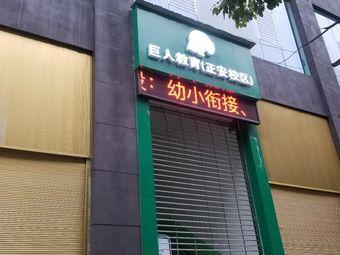巨人教育(正安校区)