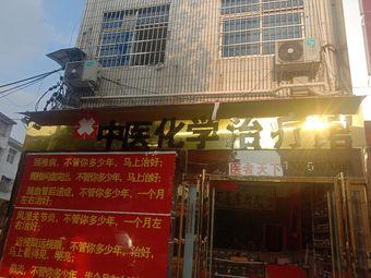 中医化学治疗馆
