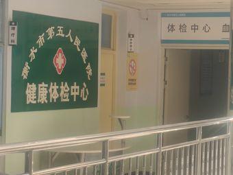 衡水市第五人民医院健康体检中心