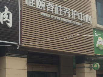 惟颐脊椎养护中心