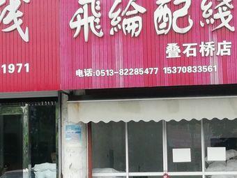 上海飞轮配线(叠石桥店)