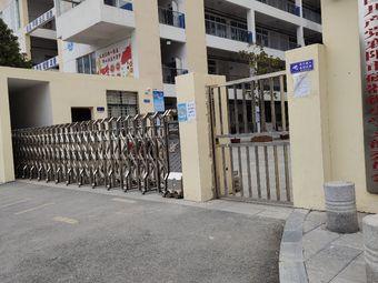 襄阳市磁器街小学