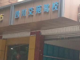 四川交苑驾校