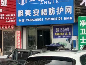 安格尔门窗(独山店)