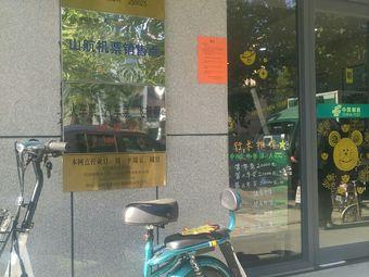 中国邮政火车票汽车票飞机票销售点(莲池邮电支局))