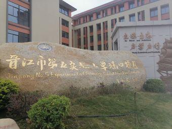 晋江市第五实验小学(涵口校区)