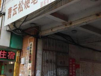 曹云松硬笔书法培训中心