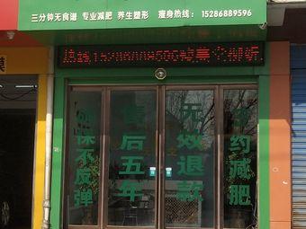柳妡瘦美堂(丰泽路店)