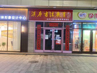 汉唐书法教育(燕郊校区)