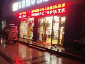 韦哲国际创意中心(杜桥校区)