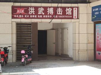 洪武搏击馆