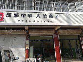 汉韻中华大美汉字