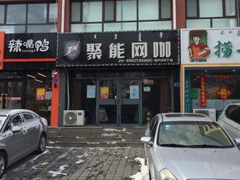赤峰聚能网咖(新城店)