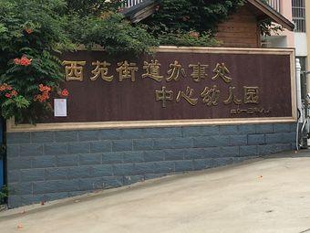西苑街道办事处中心幼儿园