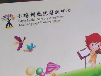 小榕树感统语训中心