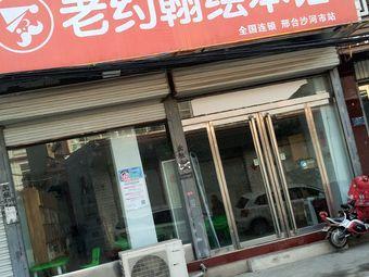 老约翰绘本馆(邢台沙河市站)