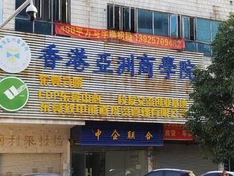 香港亚洲商学院东莞分院