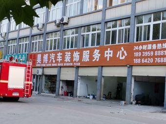昊博汽车装饰服务中心