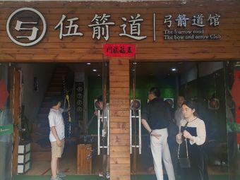 弓伍箭道(明发商业广场店)