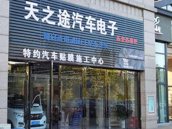 天之途汽车电子(苏北办事处)