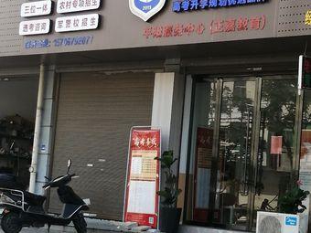 2013大考匠平阳服务中心正嘉教育