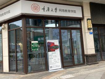 重庆大学网络教育学院