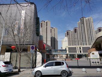 北京第二实验小学(兰州分校)