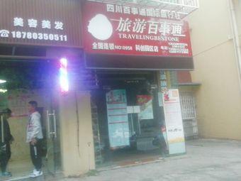 旅游百事通(科创园区店)