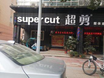 supercut超剪整体造型