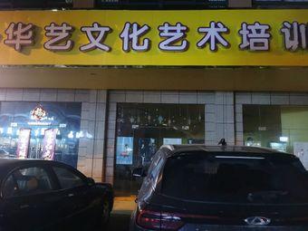 华艺文化艺术培训中心