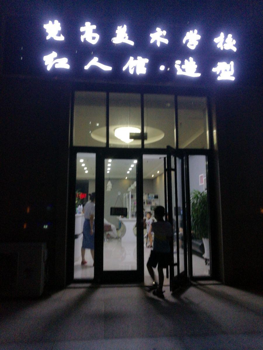 梵高美术学校红人馆·造型