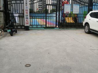 郑州高新区立德双语幼儿园